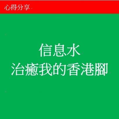 信息水治癒我的香港腳.jpg